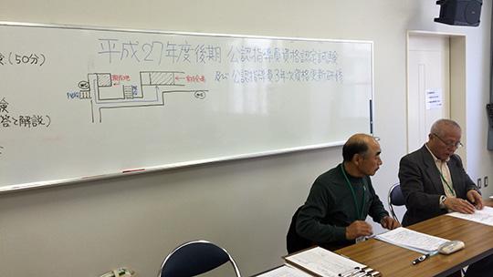 公認指導員の試験を件で開催するのは初めてのことでした
