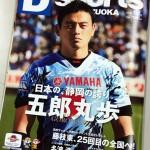 表紙は、すっかり時の人となった、ヤマハ発動機ジュビロの五郎丸選手です