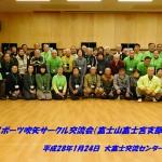 160124fujinomiya_1