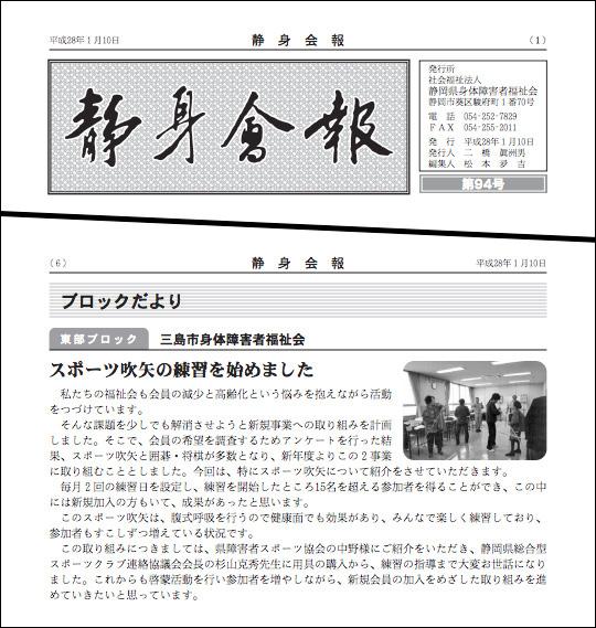 静岡県身体障害者福祉会「静身会報」第94号より