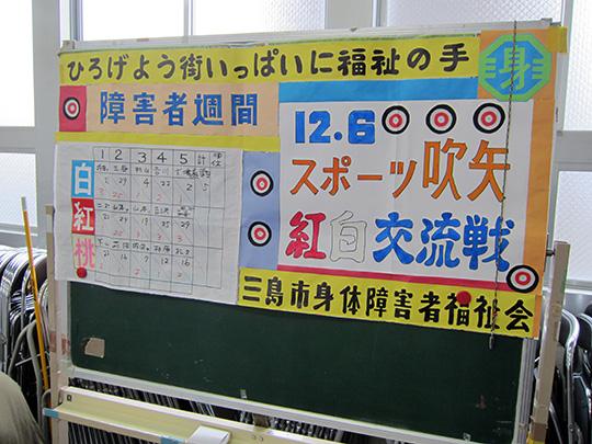 平成27年12月6日の練習時に行った記録会の様子(2)