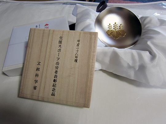 記念品の銀盃