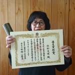 表彰を受けた浜松支部・青島支部長